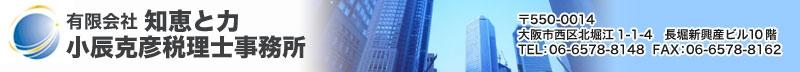 社会保険労務士がいる税理士事務所 大阪市西区 小辰克彦税理士事務所